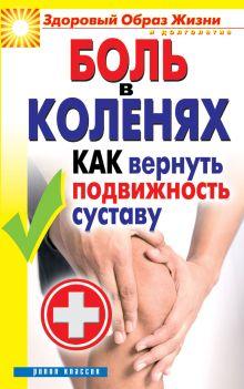 Зайцева И.А. - Боль в коленях. Как вернуть подвижность суставу обложка книги