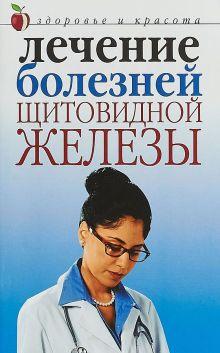 Савельева Ю. - Лечение болезней щитовидной железы обложка книги