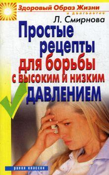 Смирнова Л. - Простые рецепты для борьбы с высоким и низким давлением обложка книги