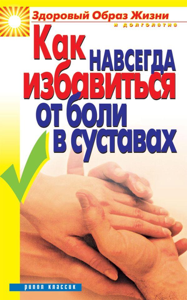 Как навсегда избавиться от боли в суставах Зайцева И.А.