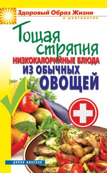 Кашин С.П. - Тощая стряпня. Низкокалорийные блюда из обычных овощей обложка книги