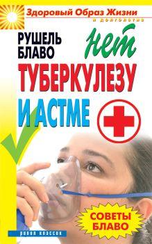 Блаво Р. - Советы Блаво. НЕТ туберкулезу и астме обложка книги