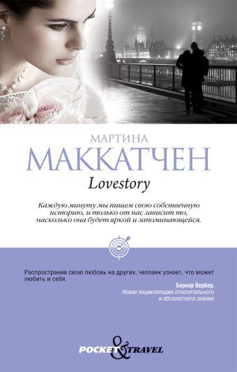 Lovestory Маккатчкен М.