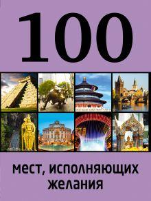 - 100 мест, исполняющих желания обложка книги