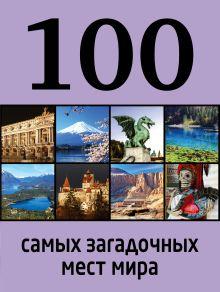 - 100 самых загадочных мест мира обложка книги