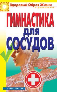 - Гимнастика для сосудов обложка книги