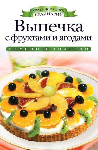 Выпечка с фруктами и ягодами Хворостухина С.А.