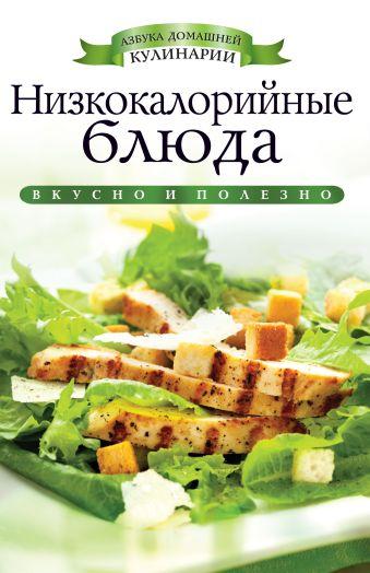 Низкокалорийные блюда Ульянова И.И.