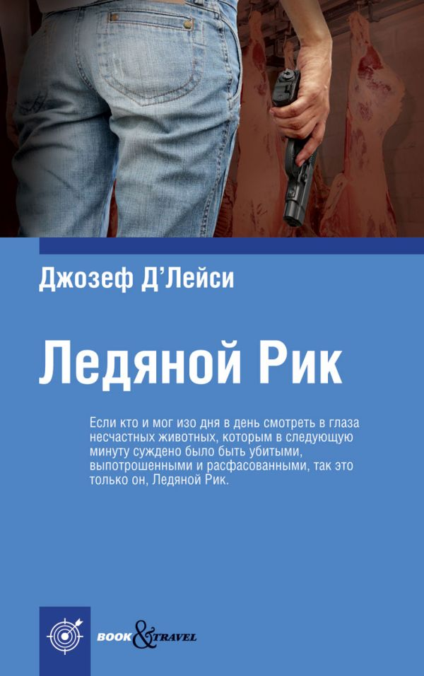 Ледяной Рик Д'Лэйси Джозеф