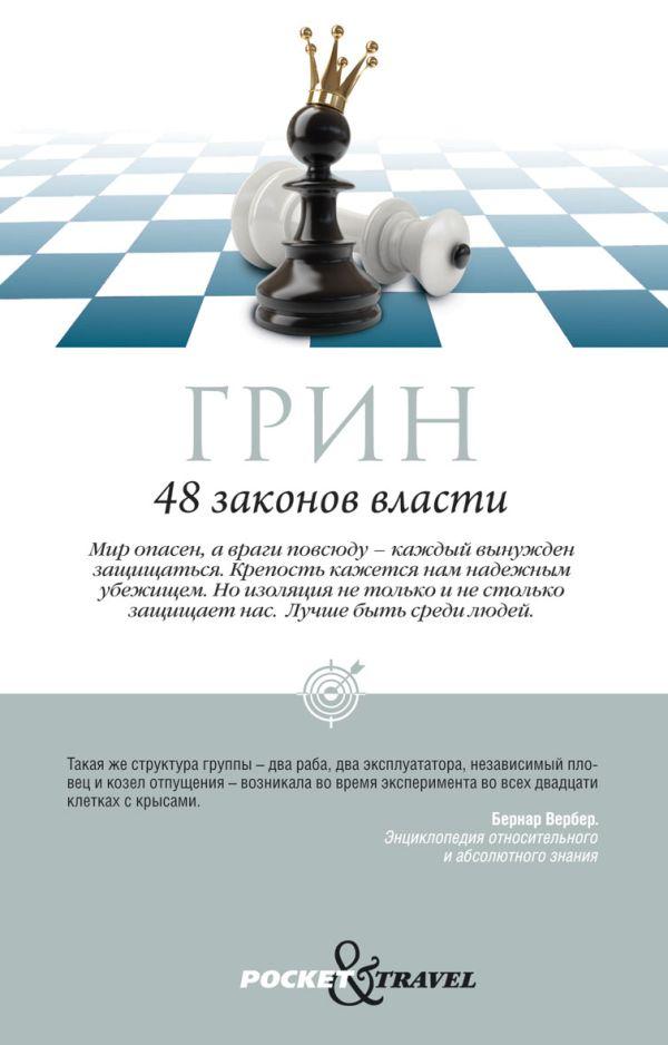 48 законов власти Грин Р.