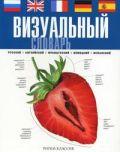 Визуальный словарь.Русский.Английский.Французский.Немецкий.Испанский