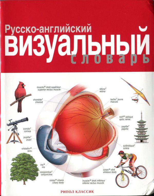 Русско-английский визуальный словарь Корбей Ж-К.