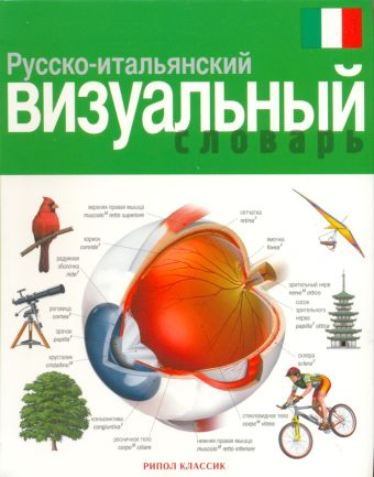 Русско-итальянский визуальный словарь Корбей Ж-К.