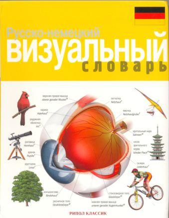 Русско-немецкий визуальный словарь Корбей Ж-К.