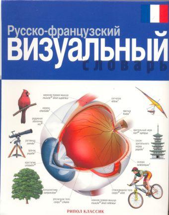 Русско-французский визуальный словарь Корбей Ж-К.