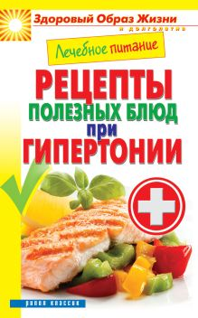 Смирнова М.А. - Лечебное питание. Рецепты полезных блюд при гипертонии обложка книги