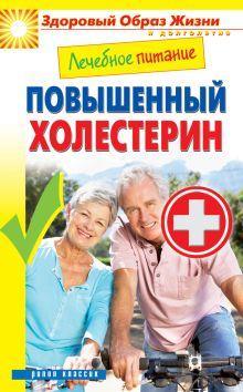Смирнова М.А. - Лечебное питание. Повышенный холестерин обложка книги