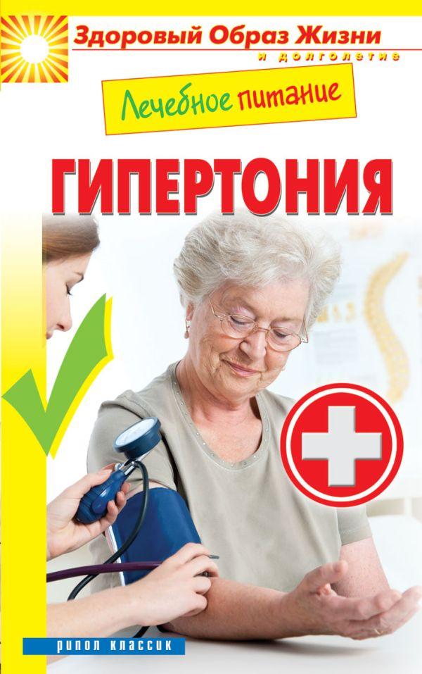 Лечебное питание. Гипертония Смирнова М.А.