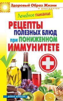Смирнова М.А. - Лечебное питание. Рецепты полезных блюд при пониженном иммунитете обложка книги