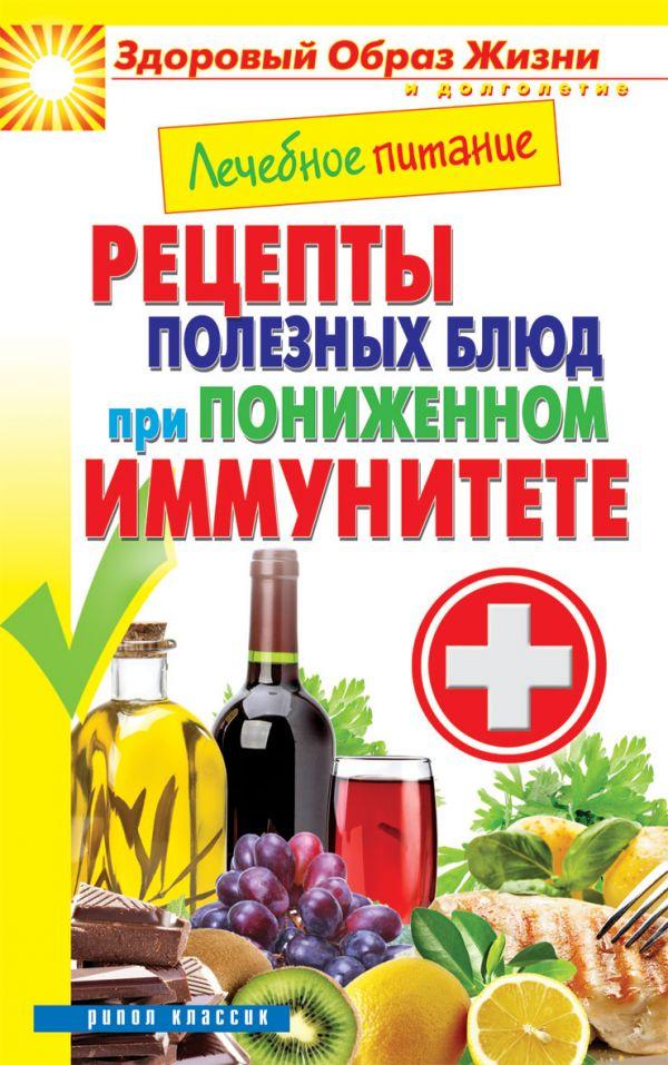 Лечебное питание. Рецепты полезных блюд при пониженном иммунитете Смирнова М.А.