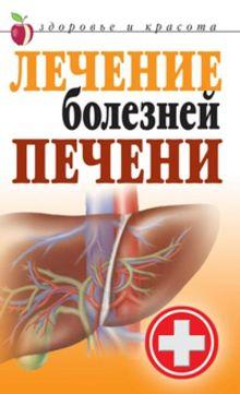 Гитун Т.В. - Лечение болезней печени обложка книги