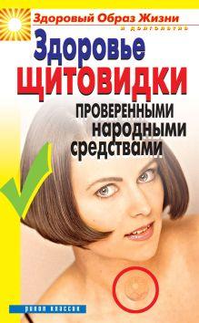Куропаткина М.В. - Здоровье щитовидки проверенными народными средствами обложка книги