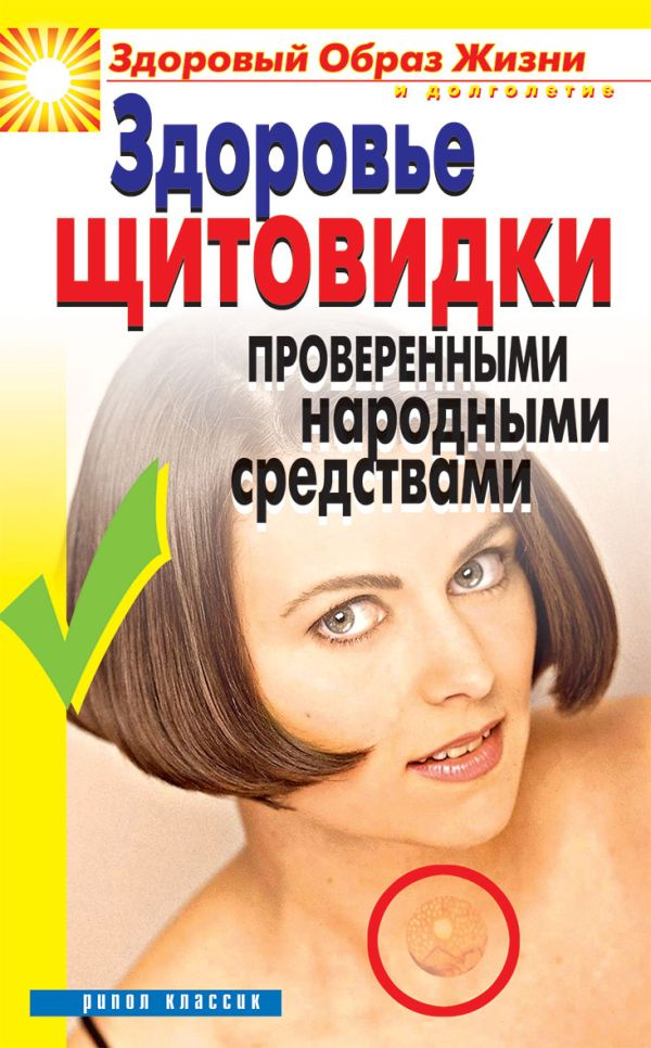 """Здоровье """"щитовидки"""" проверенными народными средствами Куропаткина М.В."""