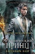 Механический принц. Книга вторая
