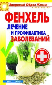 Зайцев В.Б. - Фенхель. Лечение и профилактика заболеваний обложка книги