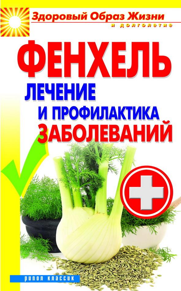 Фенхель. Лечение и профилактика заболеваний Зайцев В.Б.