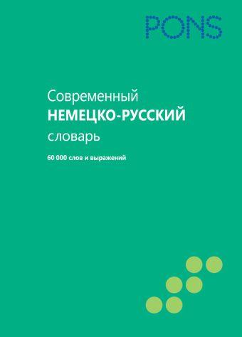 Современный немецко-русский словарь 60 000 слов и выражений