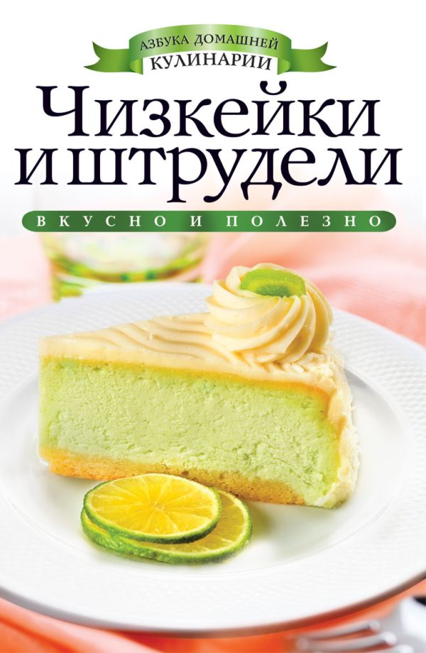 Чизкейки и штрудели Зайцева И.А.