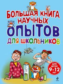 Большая книга научных опытов для школьников