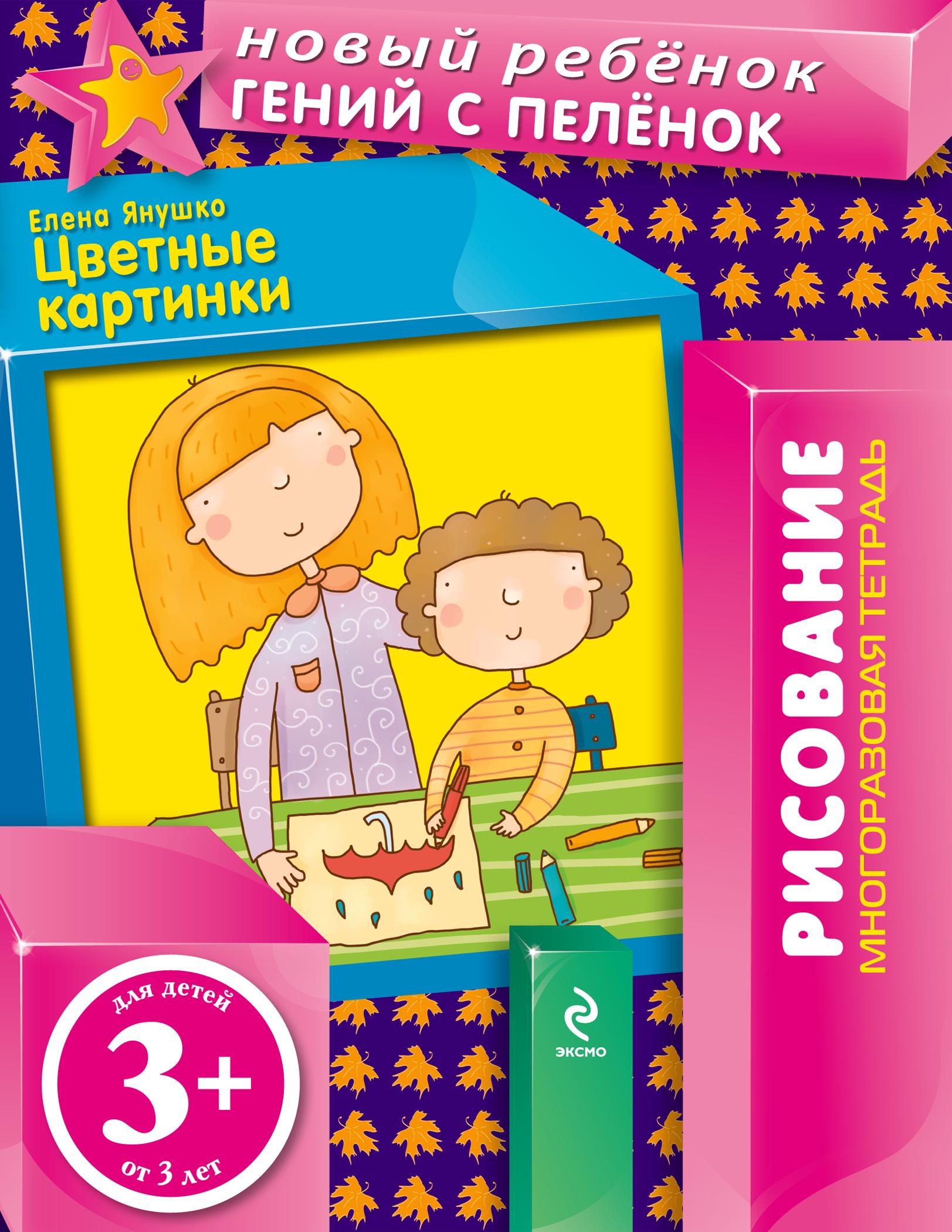 3+ Цветные картинки (многоразовая тетрадь) ( Янушко Е.А.  )