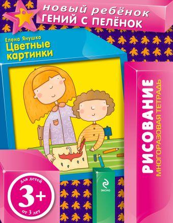 3+ Цветные картинки (многоразовая тетрадь) Янушко Е.А.