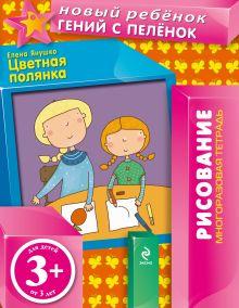 3+ Цветная полянка (многоразовая тетрадь) обложка книги