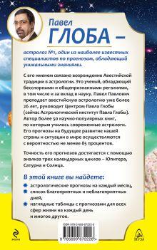 Обложка сзади Рыбы. Астрологический прогноз для тех, кому за Павел Глоба