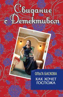 Обложка Как хочет госпожа Ольга Баскова
