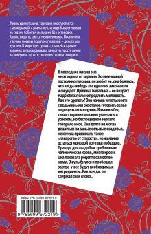 Обложка сзади Как хочет госпожа Ольга Баскова