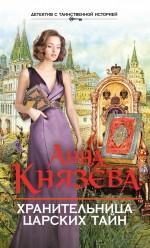 Князева А. - Хранительница царских тайн обложка книги