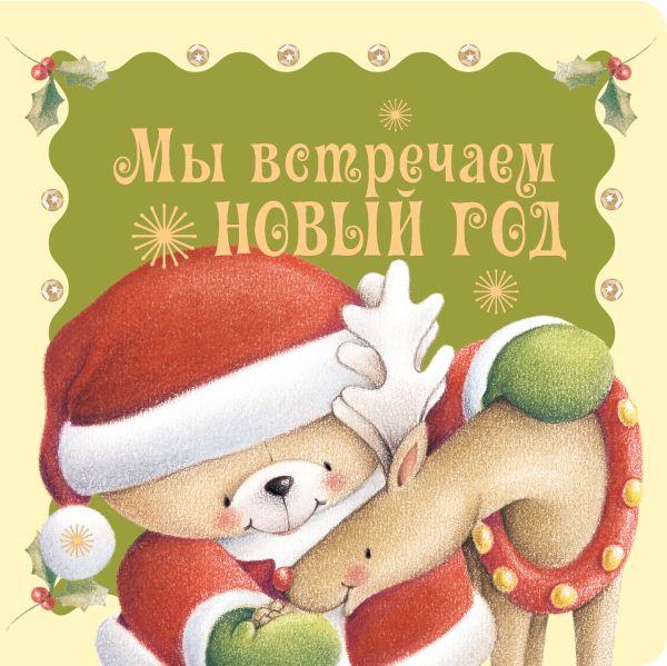 Мы встречаем Новый год Александрова З.Н., Бокова Т.В., Токмакова И.П.