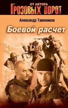 Обложка Боевой расчет Александр Тамоников