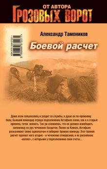 Обложка сзади Боевой расчет Александр Тамоников