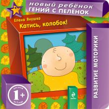 1+ Катись, колобок! обложка книги