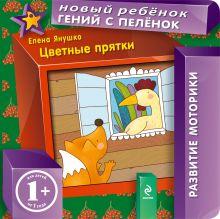 1+ Цветные прятки обложка книги