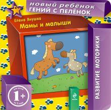 Янушко Е.А. - 1+ Мамы и малыши обложка книги