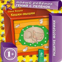 1+ Кошки-мышки обложка книги