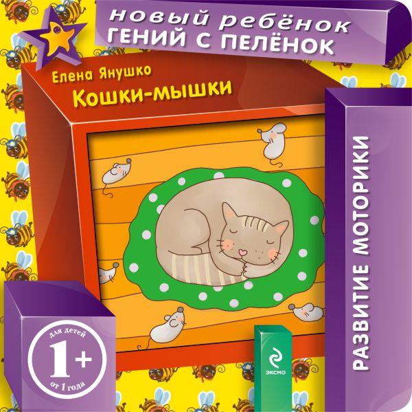 1+ Кошки-мышки Янушко Е.А.