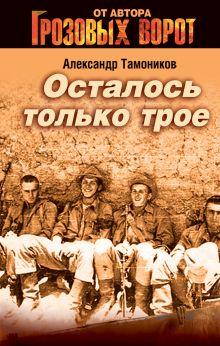 Тамоников А.А. - Осталось только трое (Бертельсманн) обложка книги