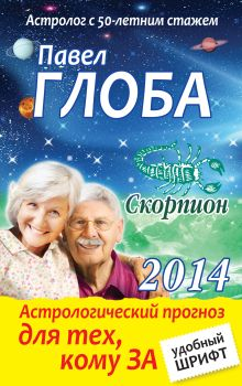 Глоба П.П. - Скорпион. Астрологический прогноз для тех, кому за обложка книги